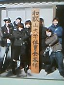 和歌山大学体育会