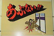 あぶない!!半蔵門線大手町駅