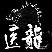 MH 〜Team 医龍〜