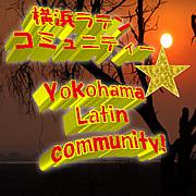 横浜ラテンコミュニティー