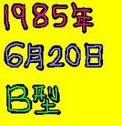 1985年6月20日 B型