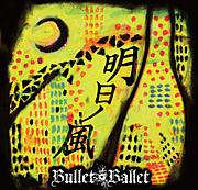 BulletBallet