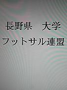 長野県大学フットサル連盟