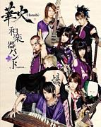 広島で和楽器バンド