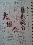 03s3-3幕張総合☆大垣会