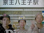 FMB*太陽おどり〜新八王子音頭〜