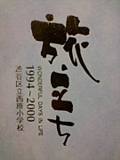 渋谷区西原小学校2000年卒業生