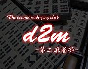 d2m -第二麻雀部-