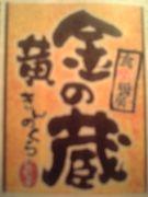 黄金の蔵 千葉東口駅前店