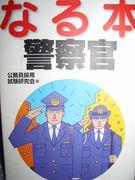 警察官になるための道