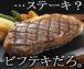 焼いた牛肉をビフテキと呼ぶ会