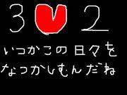 ♡3−2♡勉女