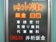 ON & ON 井桁板金・塗装