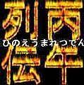 1966生まれの人〜☆in東海