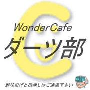 WonderCafeつくば店ダーツ部