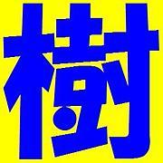 野澤祐樹の【樹】