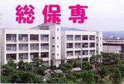 滋賀県立総合保健専門学校
