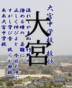 京丹後市★大宮中学校