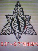六小の子ども (for 86'~87')