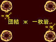 ☆団結・一枚岩☆