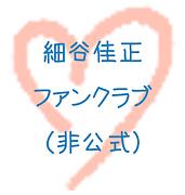 細谷佳正・非公式・ファンクラブ