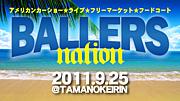 BallersNation2011