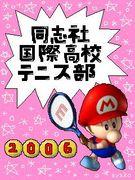 同国テニス部2006