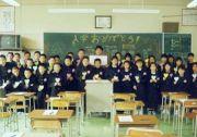 添田中学校