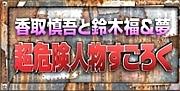 香取&福兄妹「超危険すごろく」