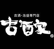 古酒泡盛専門店【古酒家】