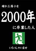 三篠小2000年卒業者の会