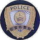 佐賀県警の腐敗と無能