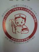 京都看護医療予備校