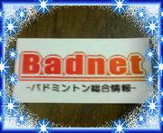 ★バドネットの輪★