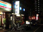 四国屋in鍋横
