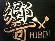 熊本もんじゃ焼 響-HIBIKI-