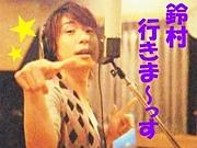 鈴村、行きま〜っす!
