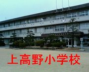 上高野小学校