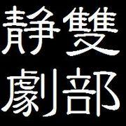 静岡雙葉演劇部