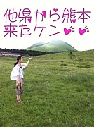 他県から熊本にきたケン!!