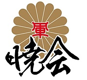 暁会_軍部