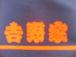 ☆吉野家 155号線 新舞子店☆