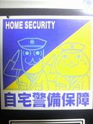 自宅警備保障あるふぁっく。
