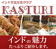 KASTURI (カストゥリ)