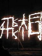 火文字-fire sign-