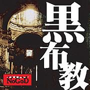 黒布教/新興宗教楽団NoGoD