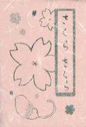 kaya桜〜第50期高?桜〜
