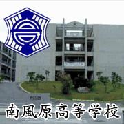 南風原高校