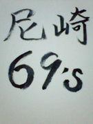 尼崎 69's(シックスナインズ)