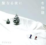 -ketsume.com- ケツメイシ